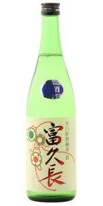 ☆【日本酒/しぼりたて】富久長(ふくちょう)辛口特別純米酒鼓(つづみ)本生720ml※クール便発送