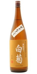 ☆【日本酒】奥能登の白菊(おくのとのしらぎく)特別純米無濾過生原酒そのまんま1800ml※クール便発送