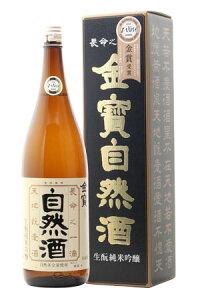 ☆【日本酒】金寶自然酒(きんぽうしぜんしゅ)生もと純米吟醸1800ml