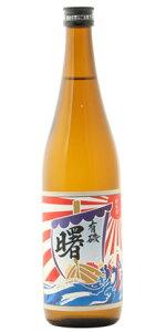 ☆【日本酒】有磯(ありいそ)曙(あけぼの)純米大漁旗720ml