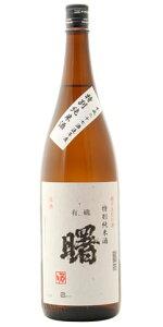 ☆【日本酒】有磯(ありいそ)曙(あけぼの)特別純米1800ml