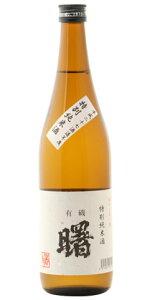 ☆【日本酒】有磯(ありいそ)曙(あけぼの)特別純米720ml