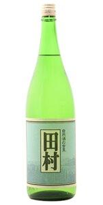 ☆【日本酒】田村(たむら)生もと純米吟醸1800ml