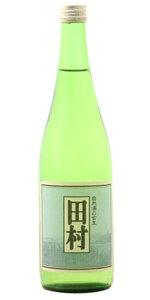☆【日本酒】田村(たむら)生もと純米吟醸720ml