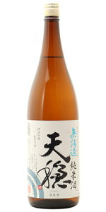 ☆【日本酒】天穏(てんおん)無濾過純米酒27BY1800ml