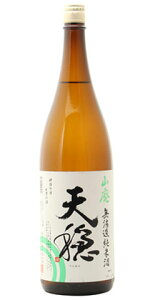 ☆【日本酒】天穏(てんおん)山廃無濾過純米酒27BY1800ml