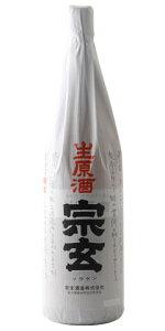 ☆【日本酒/しぼりたて】宗玄(そうげん)普通酒しぼりたて生原酒1800ml※クール便発送
