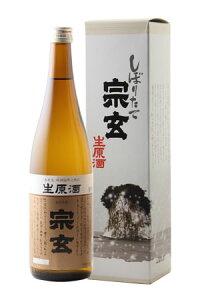 ☆【日本酒/しぼりたて】宗玄(そうげん)普通酒しぼりたて生原酒720ml※クール便発送