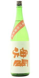 ☆【日本酒】神開(しんかい)純米辛口仕様特別純米酒無濾過生原酒1800ml※クール便発送