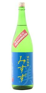 ☆【日本酒】みすず特別純米無濾過生ひとごこち1800ml※クール便発送