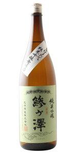☆【日本酒】鯵ヶ澤(あじがさわ)純米吟醸無濾過生原酒1800ml※クール便発送