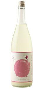 ☆【日本酒】穏(おだやか)純米吟醸うすにごり生ピンクラベル1800ml※クール便発送