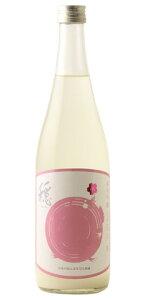 ☆【日本酒】穏(おだやか)純米吟醸うすにごり生ピンクラベル720ml※クール便発送