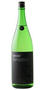 ☆【日本酒】笑四季(えみしき)特別純米生黒ラベルSensation428BY1800ml※クール便発送