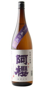 ☆【日本酒】阿櫻(あざくら)普通酒生詰め原酒一回火入れ亀の尾1800ml
