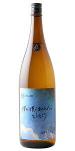 ☆【日本酒】笑四季(えみしき)純米吟醸「僕が僕であるためのエトセトラ」生1800ml※クール便発送