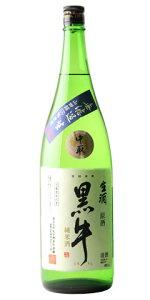 ☆【日本酒】黒牛(くろうし)純米酒中取り無濾過生原酒山田錦1800ml※クール便発送