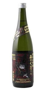 ☆【日本酒】栄光冨士(えいこうふじ)純米大吟醸無濾過生原酒森のくまさん720ml※クール便発送