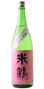 ☆【日本酒】米鶴(よねつる)純米吟醸超しぼりたて仕込み70号生1800ml※クール便発送