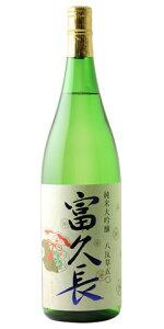 ☆【日本酒】富久長(ふくちょう)純米大吟醸八反草50火入れ1800ml