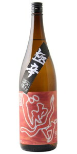 ☆【日本酒】想天坊(そうてんぼう)普通酒じゃんげ極辛火入原酒1800ml
