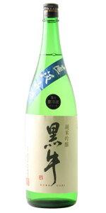 ☆【日本酒】黒牛(くろうし)純米吟醸直汲み中取り生山田錦27BY1800ml※クール便発送
