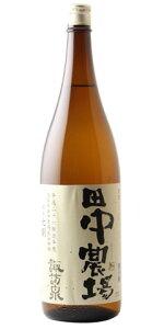 ☆【日本酒】諏訪泉(すわいずみ)田中農場普通酒平成26醸造年度山田錦選別米精米七割1800ml