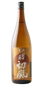 ☆【日本酒】有磯(ありいそ)曙(あけぼの)初嵐(はつあらし)本醸造火入れ1800ml
