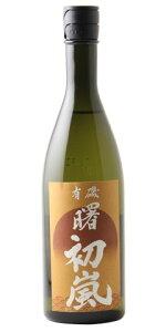 ☆【日本酒】有磯(ありいそ)曙(あけぼの)初嵐(はつあらし)本醸造火入れ720ml