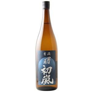 ☆【日本酒】有磯(ありいそ)曙(あけぼの)初嵐(はつあらし)純米吟醸火入れ1800ml