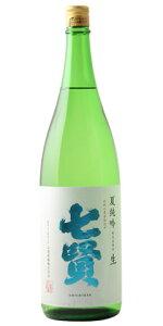 ☆【日本酒】七賢(しちけん)夏純吟生1800ml※クール便発送