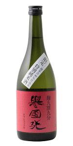 ☆【日本酒】譽国光(ほまれこっこう)特別純米麹九割九分720ml