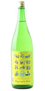 ☆【日本酒/夏酒】たけのその純米吟醸PANDAFESTIVALぱんだの旅火入れ1800ml