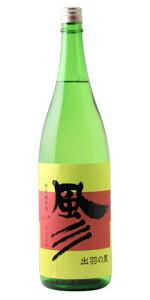 ☆【日本酒】若乃井(わかのい)特別純米酒風彡(ふうさん)1800ml