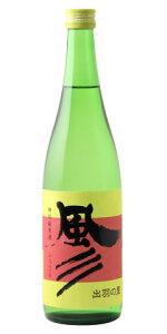 ☆【日本酒】若乃井(わかのい)特別純米酒風彡(ふうさん)720ml