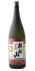 ☆【日本酒】麒麟山(きりんざん)大吟醸辛口1800ml