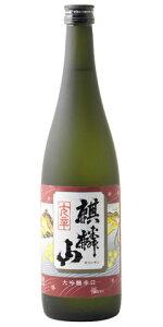 ☆【日本酒】麒麟山(きりんざん)大吟醸辛口720ml