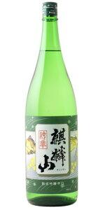 ☆【日本酒】麒麟山(きりんざん)純米吟醸辛口1800ml