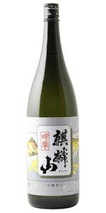 ☆【日本酒】麒麟山(きりんざん)吟醸辛口1800ml
