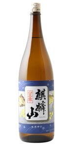 ☆【日本酒】麒麟山(きりんざん)普通酒生酒辛口1800ml※クール便発送