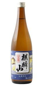 ☆【日本酒】麒麟山(きりんざん)普通酒生酒辛口720ml※クール便発送