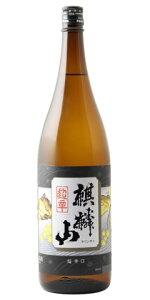 ☆【日本酒】麒麟山(きりんざん)普通酒超辛口1800ml