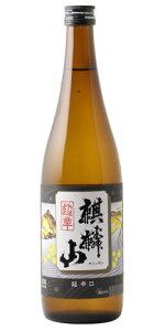 ☆【日本酒】麒麟山(きりんざん)普通酒超辛口720ml