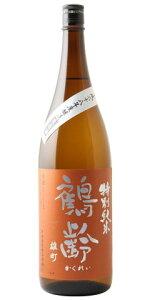 ☆【日本酒】鶴齢(かくれい)特別純米瀬戸雄町55%生原酒1800ml※クール便発送