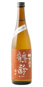 ☆【日本酒】鶴齢(かくれい)特別純米瀬戸雄町55%生原酒720ml※クール便発送