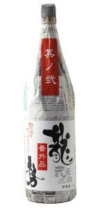 ☆【日本酒】龍勢(りゅうせい)純米生原酒番外品Part-21800ml※クール便発送