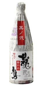 ☆【日本酒】龍勢(りゅうせい)純米生原酒番外品Part-2720ml※クール便発送