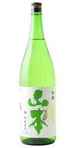 ☆【日本酒】山本(やまもと)純米吟醸和韻(わいん)1800ml