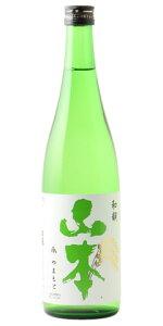 ☆【日本酒】山本(やまもと)純米吟醸和韻(わいん)720ml