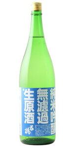 ☆【日本酒/夏酒】五橋(ごきょう)純米吟醸無濾過生原酒青ラベル1800ml※クール便発送